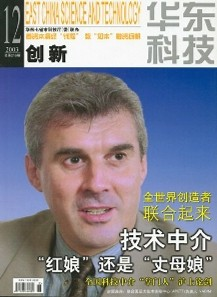 Vadim Kotelnikov Wei Di Chinese journal cover